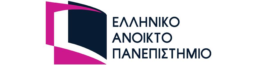 Ελληνικό Ανοιχτό Πανεπιστήμιο (ΕΑΠ)