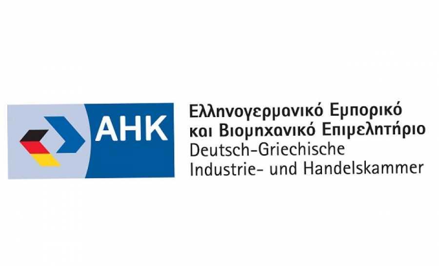Ελληνογερμανικό Εμπορικό και Βιομηχανικό Επιμελητήριο