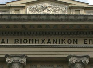 Εμπορικό και Βιομηχανικό Επιμελητήριο Θεσσαλονίκης (ΕΒΕΘ)