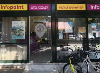 Infopoint στα Τρίκαλα