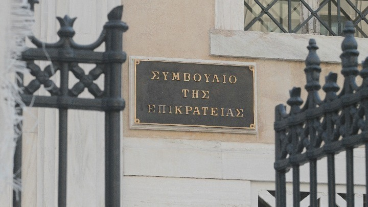 Συμβούλιο της Επικρατείας ΣτΕ