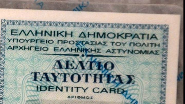 Σε 2 χρόνια οι νέες ταυτότητες και ο ενιαίος αριθμός πολίτη
