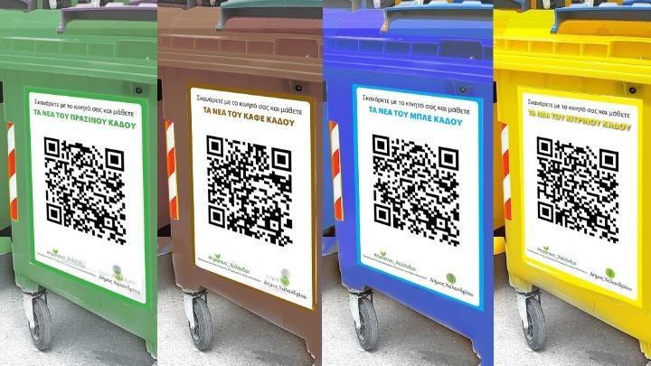 Κάδοι ανακύκλωσης με... QR και apps στο Χαλάνδρι