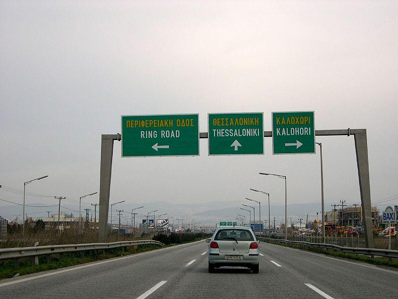 Ως ΣΔΙΤ προχωρά η υπερυψωμένη γέφυρα στην περιφερειακή οδό Θεσσαλονίκης