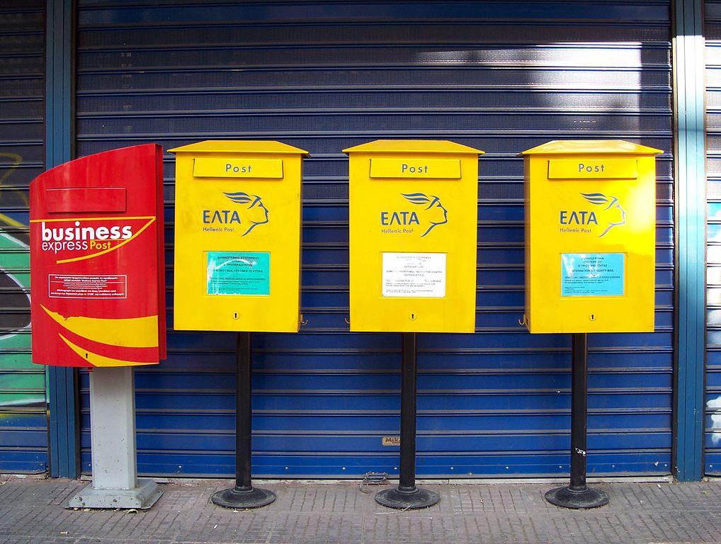 Hellenic Post - ταχυδρομικές Θυρίδες στην Αθήνα -