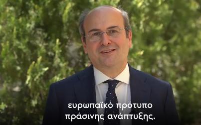 Video του ΥΠΕΝ Κωστή Χατζηδάκη
