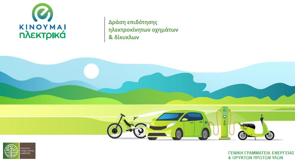 Κινούμαι Ηλεκτρικά»: σε ΦΕΚ η ΚΥΑ επιδότησης ηλεκτρικών οχημάτων (έγγραφα)  – Economix
