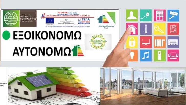 Εξοικονομώ-Αυτονομώ»: Σε δοκιμαστική λειτουργία η πλατφόρμα -  Ενεργοποιήθηκε η ιστοσελίδα – Economix